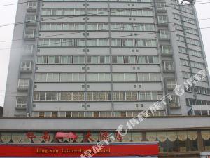 興安嶺南國際大酒店
