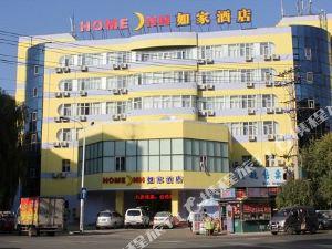 如家快捷酒店(牡丹江步行街民航大廈店)