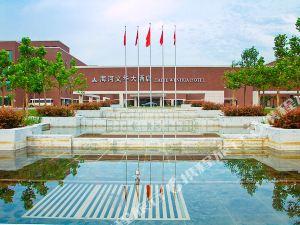 天津海河文華大酒店