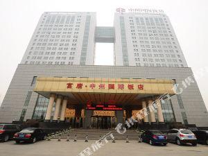 南陽富唐中州國際飯店