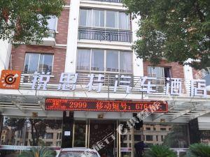 銳思特汽車酒店(天台店)