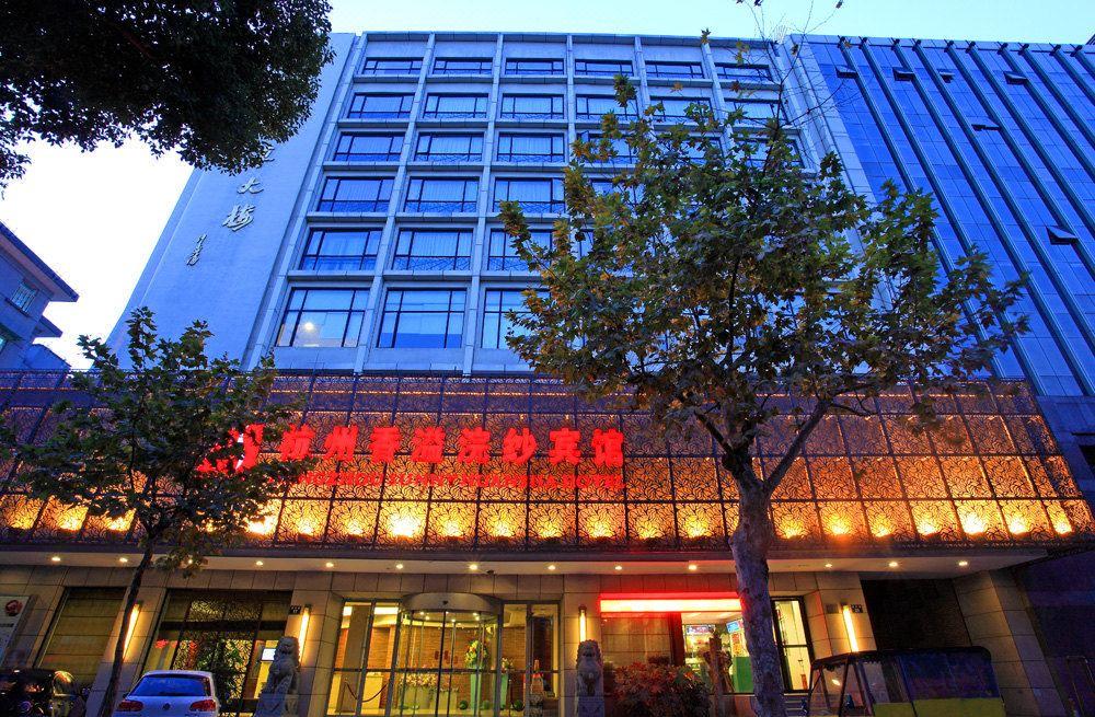 杭州香溢浣紗賓館Hangzhou Sunny Huansha Hotel