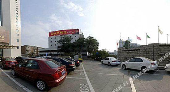 北京京都信苑飯店(Beijing Xinyuan Hotel)外景