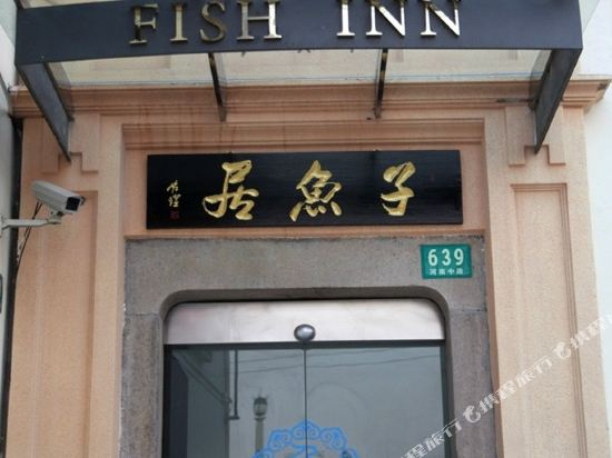 Fish Inn Bund