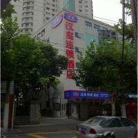 漢庭酒店(上海恆隆廣場店)酒店預訂