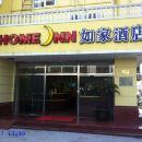 如家快捷酒店(如東長途汽車站店)