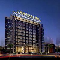 上海錦豐國際大酒店酒店預訂