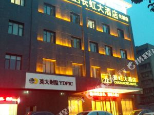 長虹大酒店(襄陽長源店)