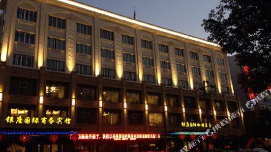Yinzuo International Business Hotel