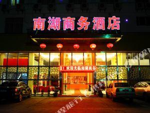 安溪南湖商務酒店