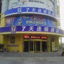 7天連鎖酒店(淄博淄川鴻泰店)