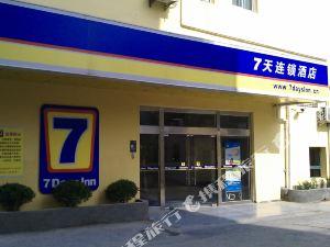 7天連鎖酒店(上海浦東新國際博覽中心店)