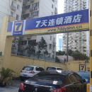 7天連鎖酒店(上海陸家嘴店)