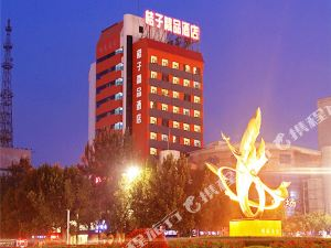 晉城桔子精品酒店