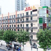 雲頂之星(上海大柏樹店)酒店預訂