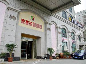 遠揚花園酒店(湛江霞山店)