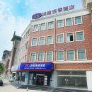 漢庭酒店(宿遷西湖路汽車總站店)