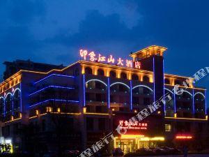 江山印象大酒店