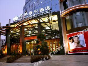 瓊海四季春天酒店