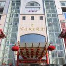 濟寧京杭假日飯店