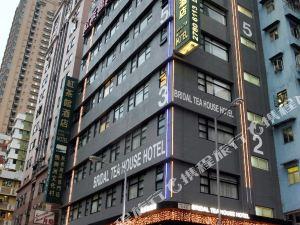香港紅茶館酒店(大角咀晏架街)(Bridal Tea House Hotel Limited (Tai Kok Tsui Anchor Street))