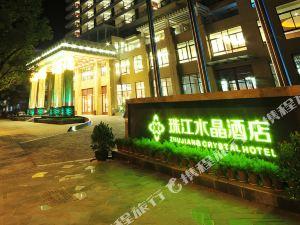 五指山珠江水晶酒店