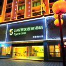 五悅景區連鎖酒店(衡陽南岳分店)