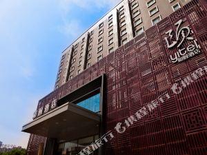 北京望京798和頤酒店