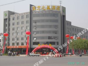 格林豪泰商務酒店(辛集市府街店)