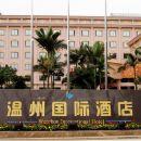 興義溫州國際酒店