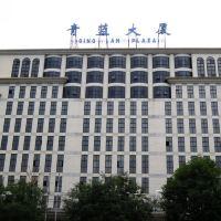 北京青藍大廈酒店預訂