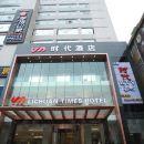 利川時代酒店