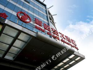 湘陰新時空大酒店