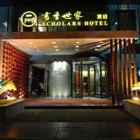 書香世家酒店(無錫太湖景區江南大學店)酒店預訂