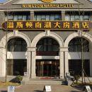 唐山溫斯頓南湖大房酒店