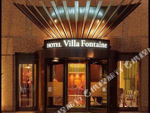 Villa Fontaine東京六本木酒店(Villa Fontaine Tokyo-Roppongi)