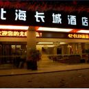 北海長城酒店