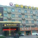 奉化新葡京商務酒店