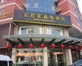 台州五月花商務酒店