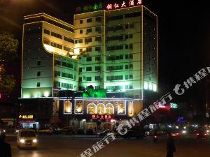 銅仁大酒店