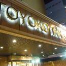 長崎站前東橫酒店(Toyoko Inn Nagasaki Ekimae)