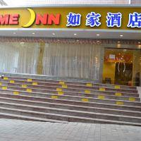 如家(重慶江北機場雙鳳路渝北廣場地鐵站店)酒店預訂