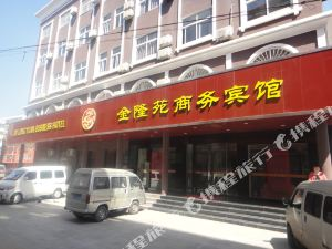 阜陽金隆苑商務賓館
