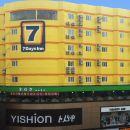 7天連鎖酒店(清遠先鋒路城市廣場店)