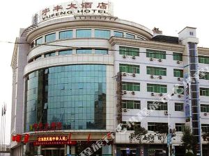 成縣宇豐大酒店