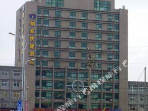 如家快捷酒店(海陽汽車總站店)