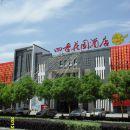 黃山四季花園酒店