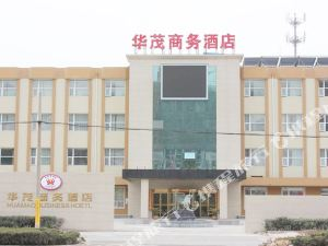 安陽華茂商務酒店