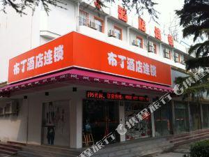 布丁酒店(上海動物園店)