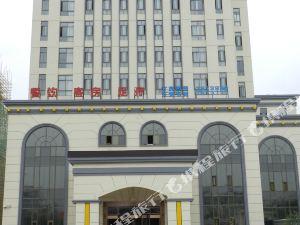 繁昌繽紛大酒店